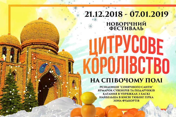 Цитрусовий фестиваль триватиме з 21 грудня до 7 січня - Цитрусові замки, арки і ялинка: на Співочому полі відбудеться незвичайний фестиваль
