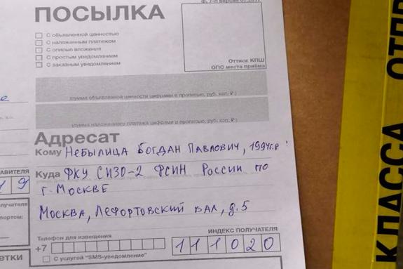 Всі полонені українські моряки отримали посилки і передачі