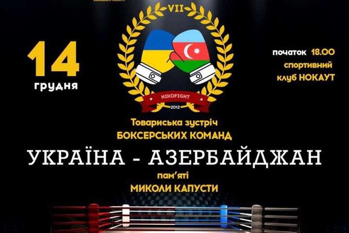 У Вінниці відбудеться матчева зустріч з боксу між Україною й Азербайджаном