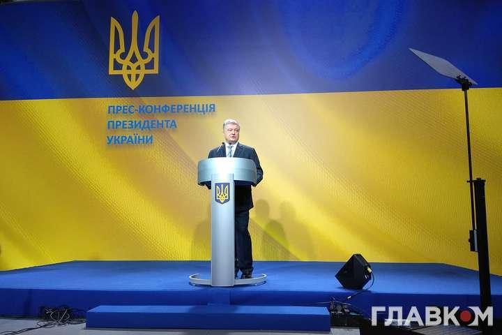 Петро Порошенко дає прес-конференцію (трансляція)