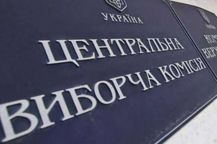 Раніше ЦВК затвердила кошториси на вибори президента та нардепів — ЦВК зареєструвала другого кандидата в президенти