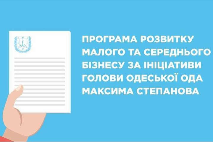 Підприємці Одещини можуть подати заявки на участь у програмі пільгового кредитування