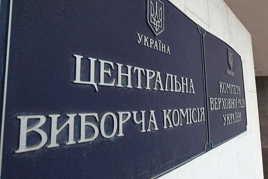 На сьогодні, 14 січня, документи до Центральної виборчої комісії подали 11 осіб - ЦВК повторно відмовила Ратушу у реєстрації кандидатом в президенти