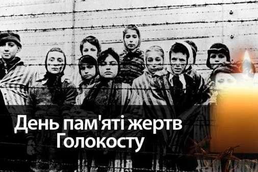 """Результат пошуку зображень за запитом """"день пам'яті жертв голокосту"""""""