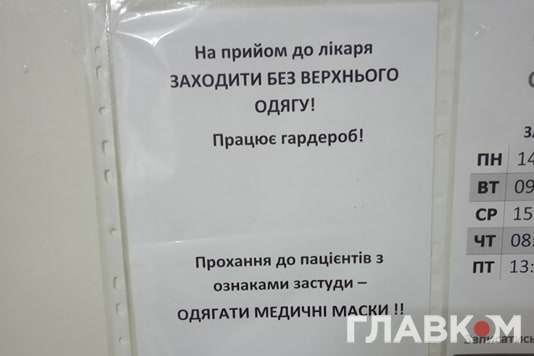Оголошення в амбулаторії №6 у Дарницькому районі — У столичних медичних закладах пацієнтів зобов'язують одягати маски