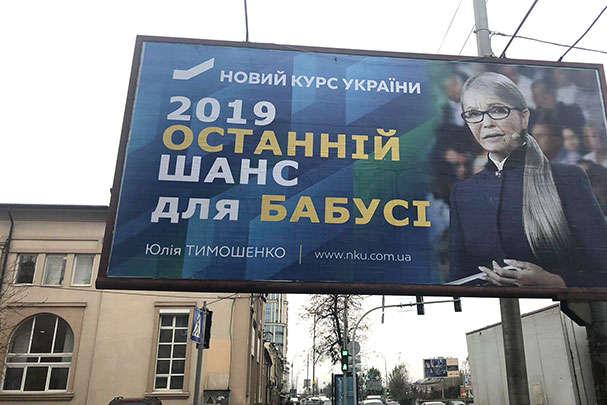 Антирекламна кампанія проти голови партії «Батьківщина», народного депутата Юлії Тимошенко на вулицях столиці - «Останній шанс бабусі»: Поліція не побачила в антирекламі Тимошенко нічого поганого (документ)