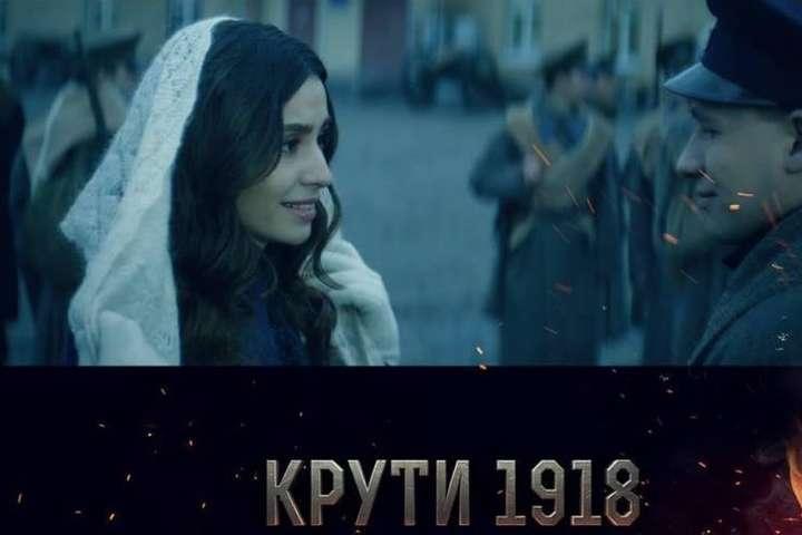 «Крути 1918»: є свої плюси, але доведеться знімати новий фільм
