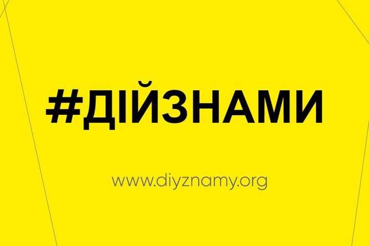 Україна потребує оновлених команд, партій та людей