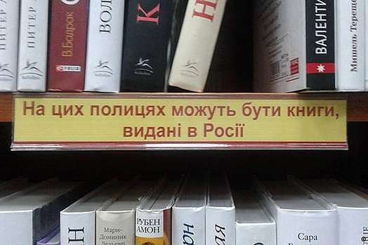 У разі повторного порушення чинного законодавства сума штрафу складатиме вже 208тисяч 650 грн — У Києві майже на 42 тис грн оштрафували підприємця, який продавав книжки з країни-агресора