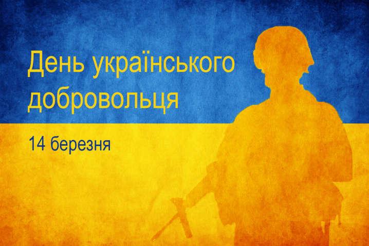 """Картинки по запросу """"картинки день українського добровольця"""""""