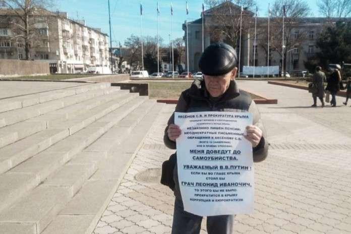 Олексій Яковлєвбуде щодня виходити до чиновників і «публічно голодувати» - Життя в окупації. Кримський військовий пенсіонер обіцяє вчинити самогубство через маленьку пенсію