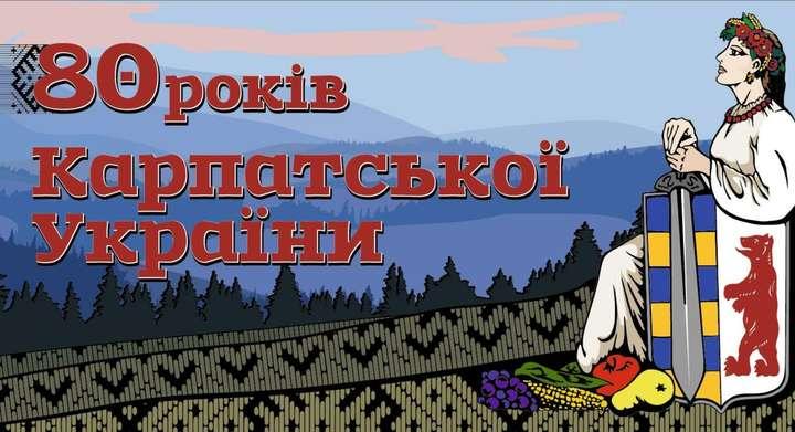 Без Карпатської України ми б сьогодні не мали власної держави