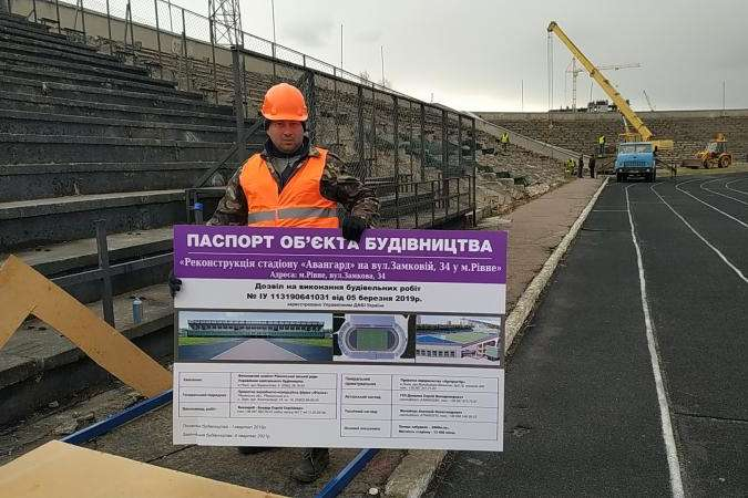 У Рівному розпочалася реконструкція стадіону «Авангард» (фото)