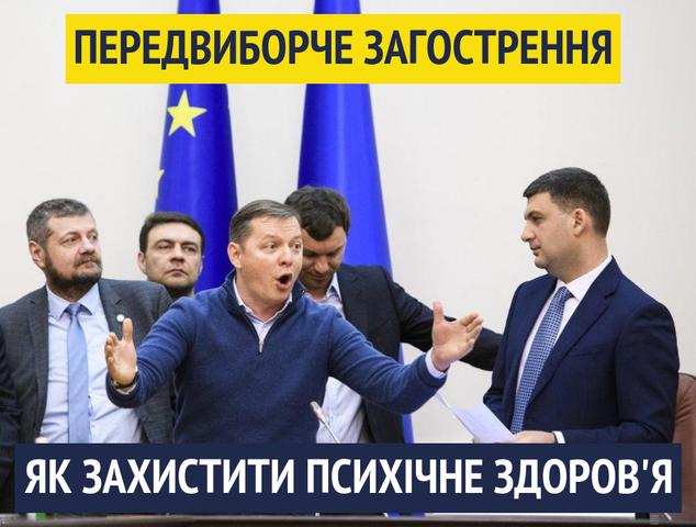 20 березня&nbsp;<span>Олег Ляшко влаштував перепалку з прем'єр-міністром під час засідання Кабміну</span></p> <p> — Супрун дала поради, як уберегти психічне здоров'я під час виборів»></p></div> <div class=