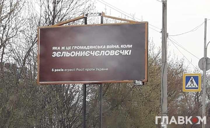 У Хмельницькому з'явилися нові креативні борди — Привіт Зеленському? В регіонах з'явилися білборди про «зельоних» чоловічків
