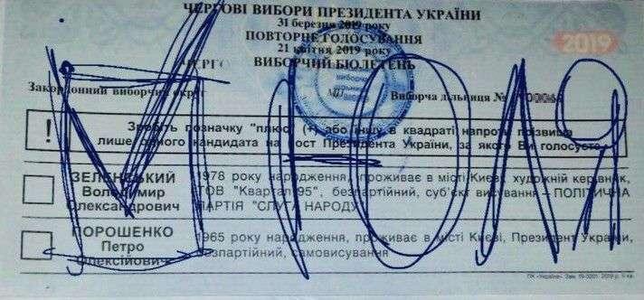 Лідер партії «Ð'атьківщина» отримала голоси і в другому турі - Прихильники Тимошенко влаштували у другому турі флешмоб (фото)