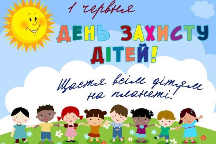 У День захисту дітей маленьких одеситів запрошують на свято - Главком