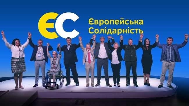 «Європейська Солідарність» оприлюднила 50 кандидатів: багато жінок і новачків у політиці