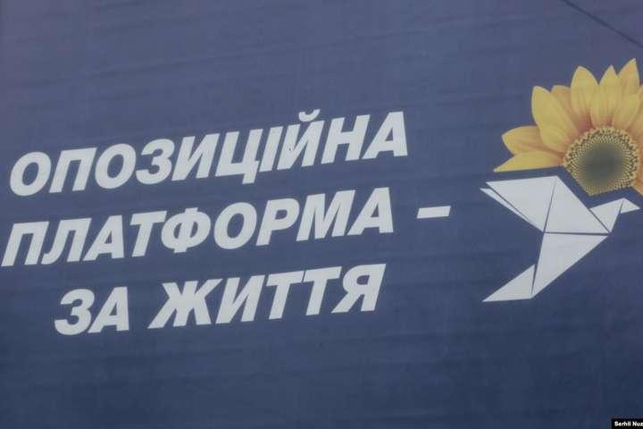 «Опозиційна платформа-За життя» подала документи в ЦВК
