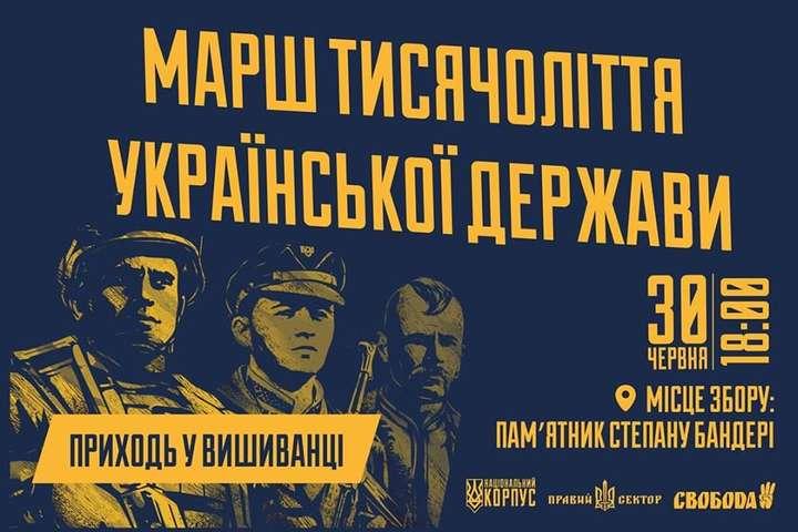 Об'єднані сили націоналістів проводять у Львові «Марш тисячоліття української держави»