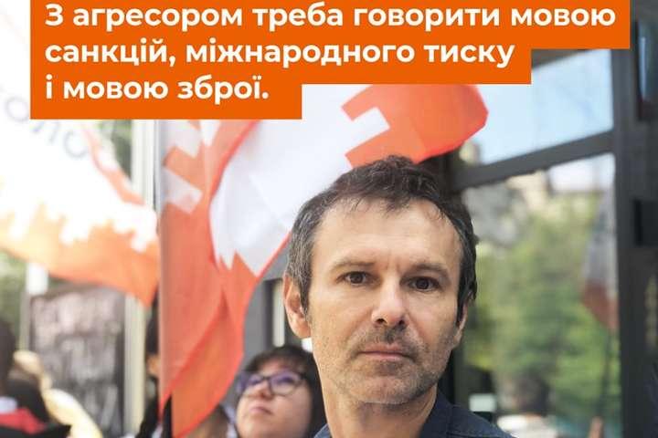 Вакарчук з активістами пікетували NewsOne (відео)