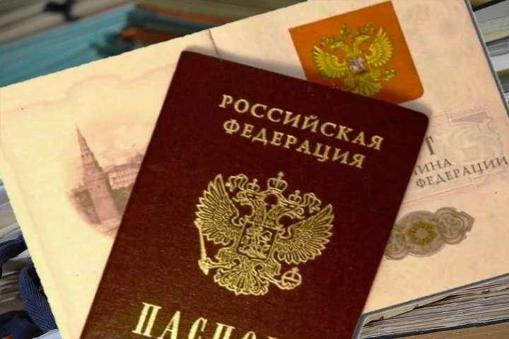 Жителі ОРДЛО влітку почали отримувати паспорти Російської Федерації, оформлені в спрощеному порядку — Тука: заявки на отримання паспортів РФ подали близько 20 тис. жителів Донбасу