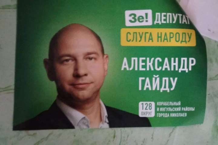 У Миколаєві листоноші «Укрпошти» розносять повідомлення про підняття пенсій разом з рекламою «Слуги народу»