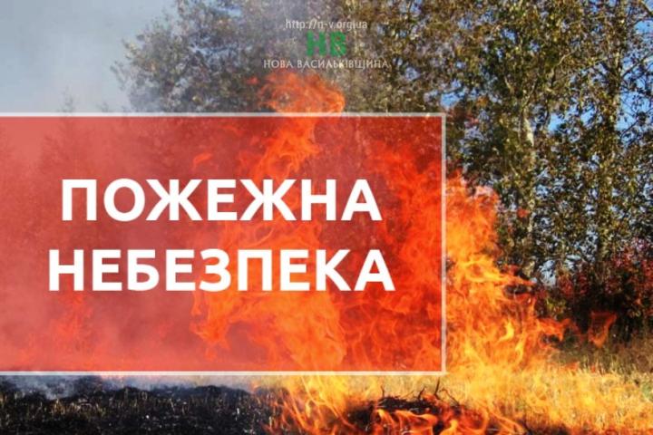 21-22 липня надзвичайна пожежна небезпека переважатиме у Київській області у районі Миронівки, Борисполя, Баришівки,Білої Церкви та Яготина - Рятувальники попередили про надзвичайний рівень пожежної небезпеки