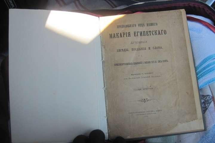 <p>Росіянин намагався перемістити через кордон старовинну книгу 1904 року випуску</p> — Двоє росіян намагалися вивезти з України старовинний самовар та книгу 1904 року випуску
