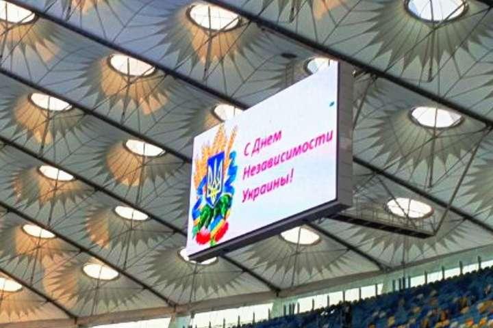 НСК «Олімпійський» привітав уболівальників з Днем Незалежності мовою окупанта (фото)