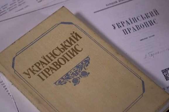 Нова редакція українського правопису: на Кабмін знову подали в суд
