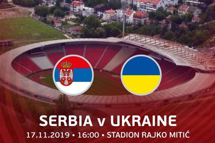 Українським уболівальникам не продаватимуть квитки на матч проти Сербії