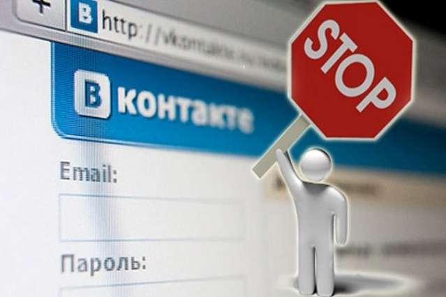 У будівлі МОЗ працюють заборонені російські соцмережі