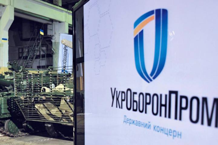 <p>«Укроборонпром» очікує перший консолідований аудитза всю історію його існування Об этом сообщает <a href=