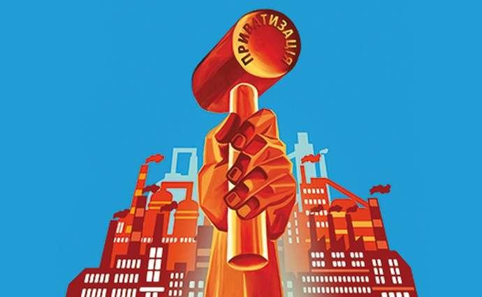 Нардепи скасували перелік заборонених до приватизації об'єктів