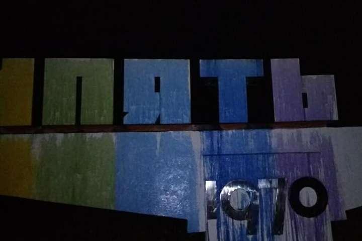 <p>«Творчість» вандалів на стелі на в'їзді до Прип'яті Об этом сообщает <a href=