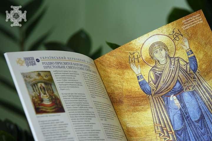 Згодом на видання можна буде підписатись за передплатним індексом — У Епіфанія презентували нове видання – вісник «Помісна церква»
