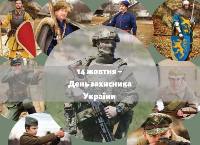 Інститут нацпам'яті підготував низку заходів до Дня захисника України