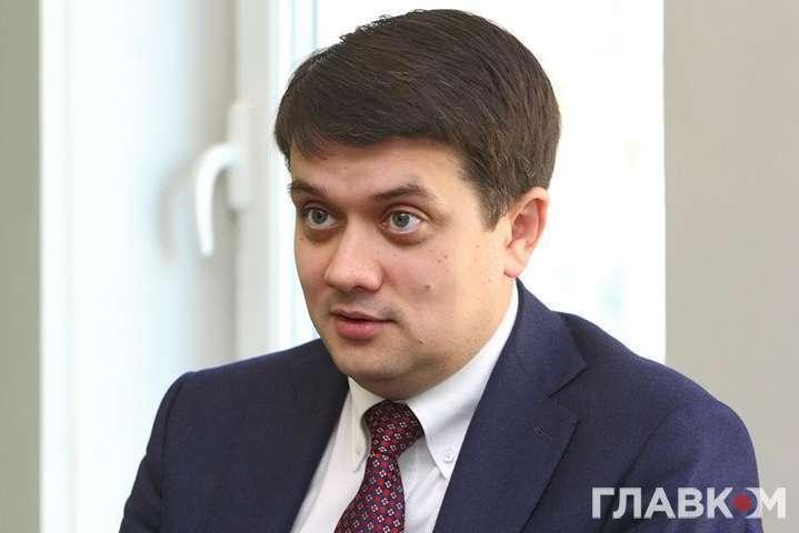 Голова Верховної ради Дмитро Разумков — Разумков анонсував завершення процесу скасування депутатської недоторканності