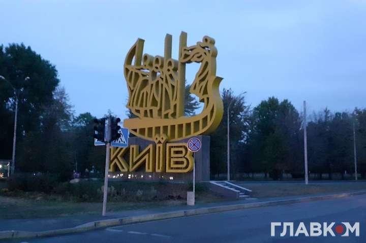 Чи доречний під час ухвалення законопроєкту про столицю України «турборежим»?