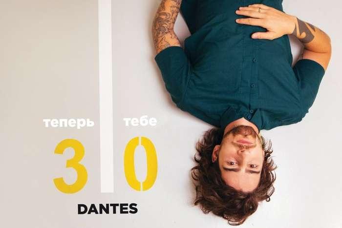 Владимир Дантес вернулся на сцену впервые за 5 лет с треком «Теперь тебе 30»