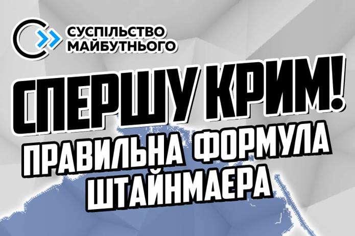 Спочатку Крим. Активісти починають акцію на підтримку «правильної» формули Штайнмаєра
