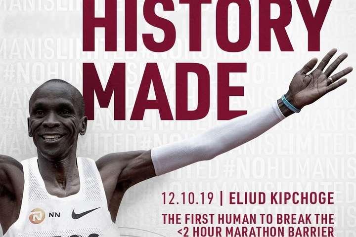 Еліуд Кіпчоґе доводить, що межі людським можливостям немає - Кенієць Кіпчоґе став першою людиною, яка вибігла марафон з двох годин