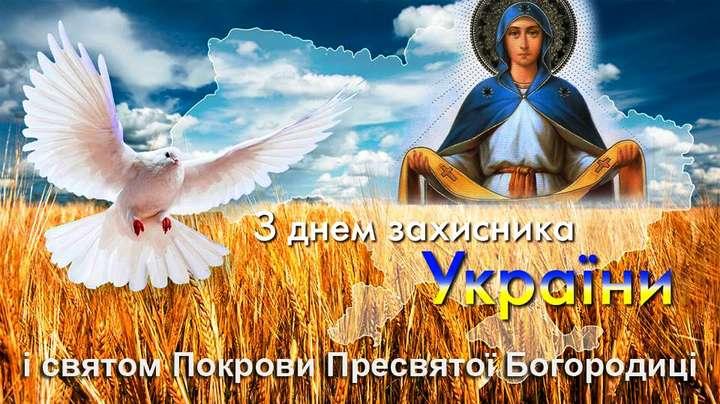 Покрова, День козацтва і День Захисника України: що відзначають 14 жовтня
