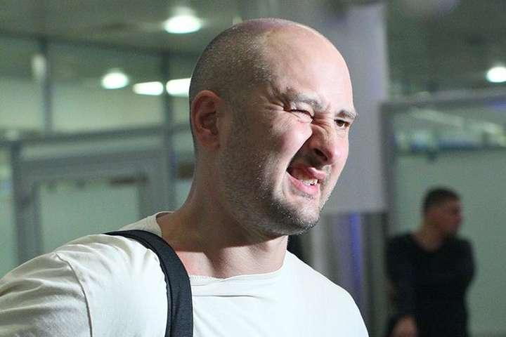 <p>Російський журналіст і блогер Аркадій Бабченко Об этом сообщает <a href=
