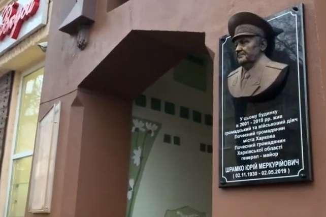 Меморіальна дошка Шрамку була встановлена на будинку, розташованому по вулиці Свободи, де він жив з 2001 по 2019 роки — У Харкові вже демонтували встановлену напередодні меморіальну дошку генералу КДБ