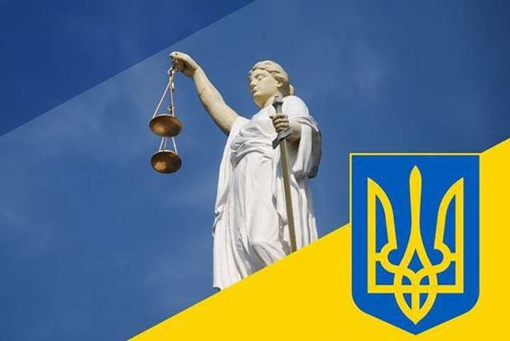 «Голос України» опублікував скандальний закон про судову реформу