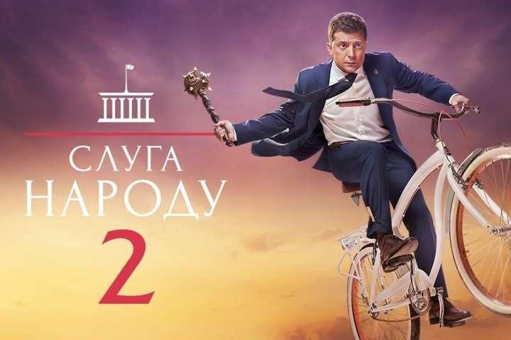 Серіал «Слуга народу» покажуть у Білорусі