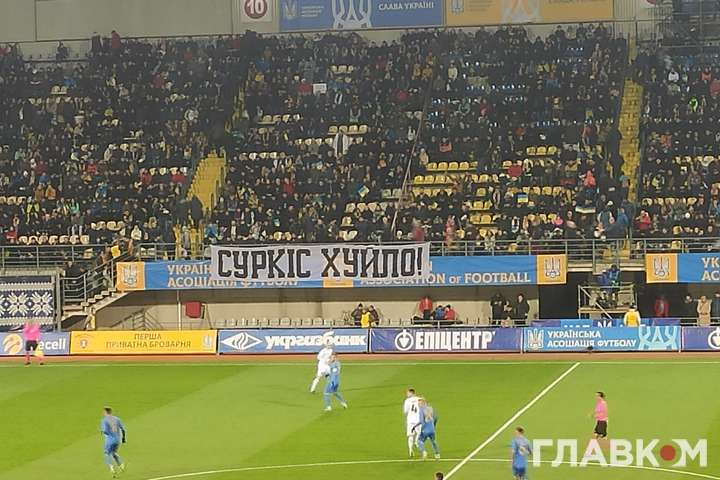 Фрагмент матчу Україна — Естонія — Павелко розважається. На матчі Україна – Естонія на центральній трибуні з'явився банер «Суркіс – х…ло»