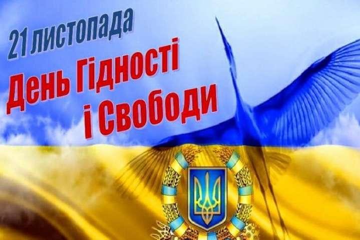 Сьогодні Україна відзначає День Гідності та Свободи - Главком